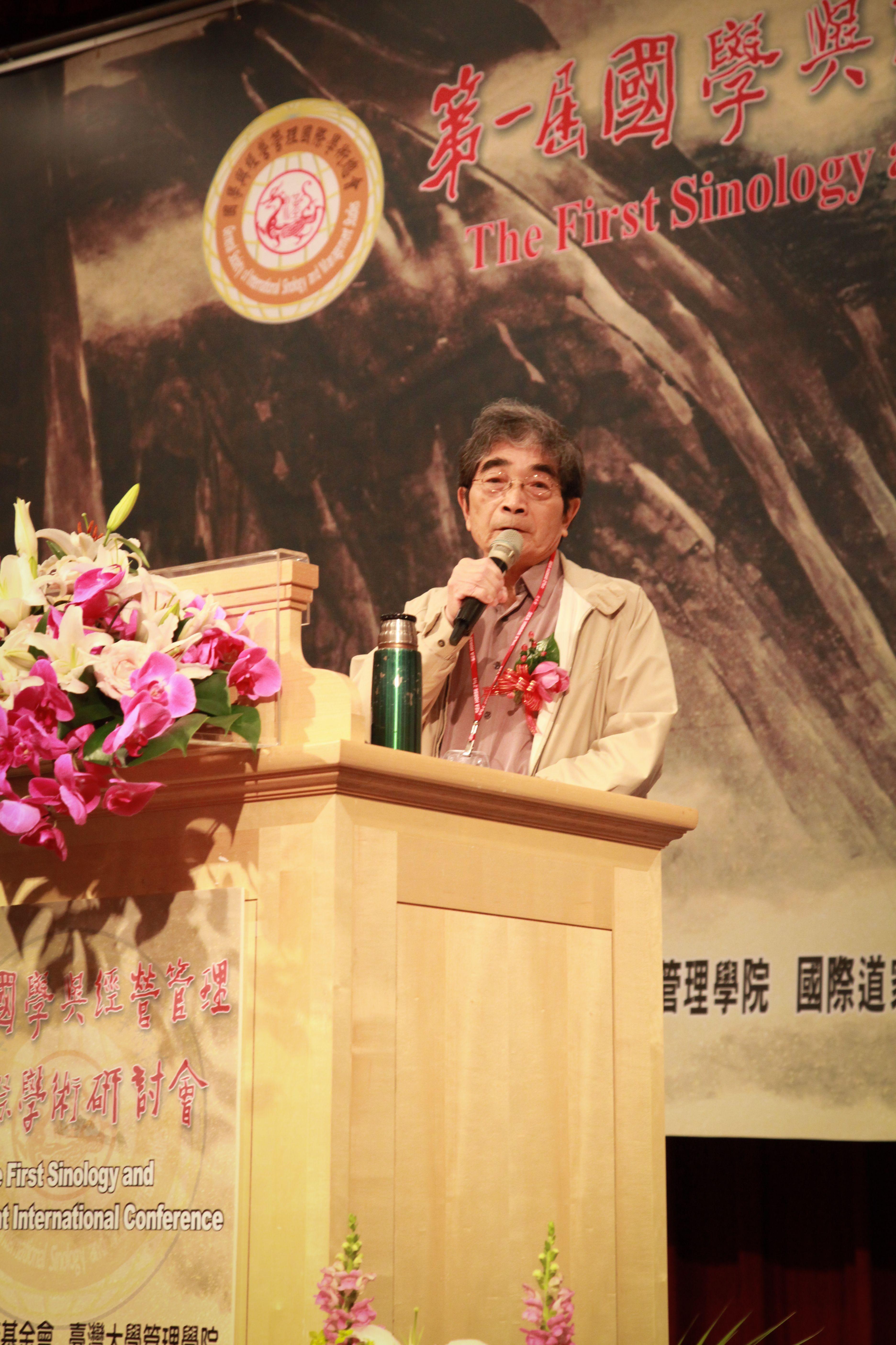 第一屆國學與經營管理國際學術研討會代表人之一 王邦雄 教授 發表論文演講